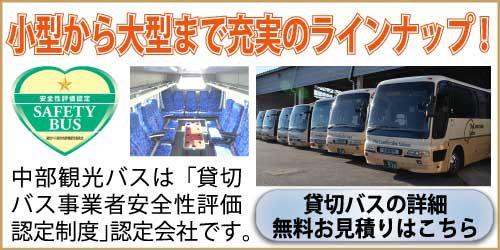 中部観光 貸切バス バナー
