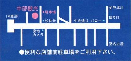 中部観光株式会社 本社地図