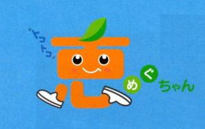めぐちゃんバス ロゴ