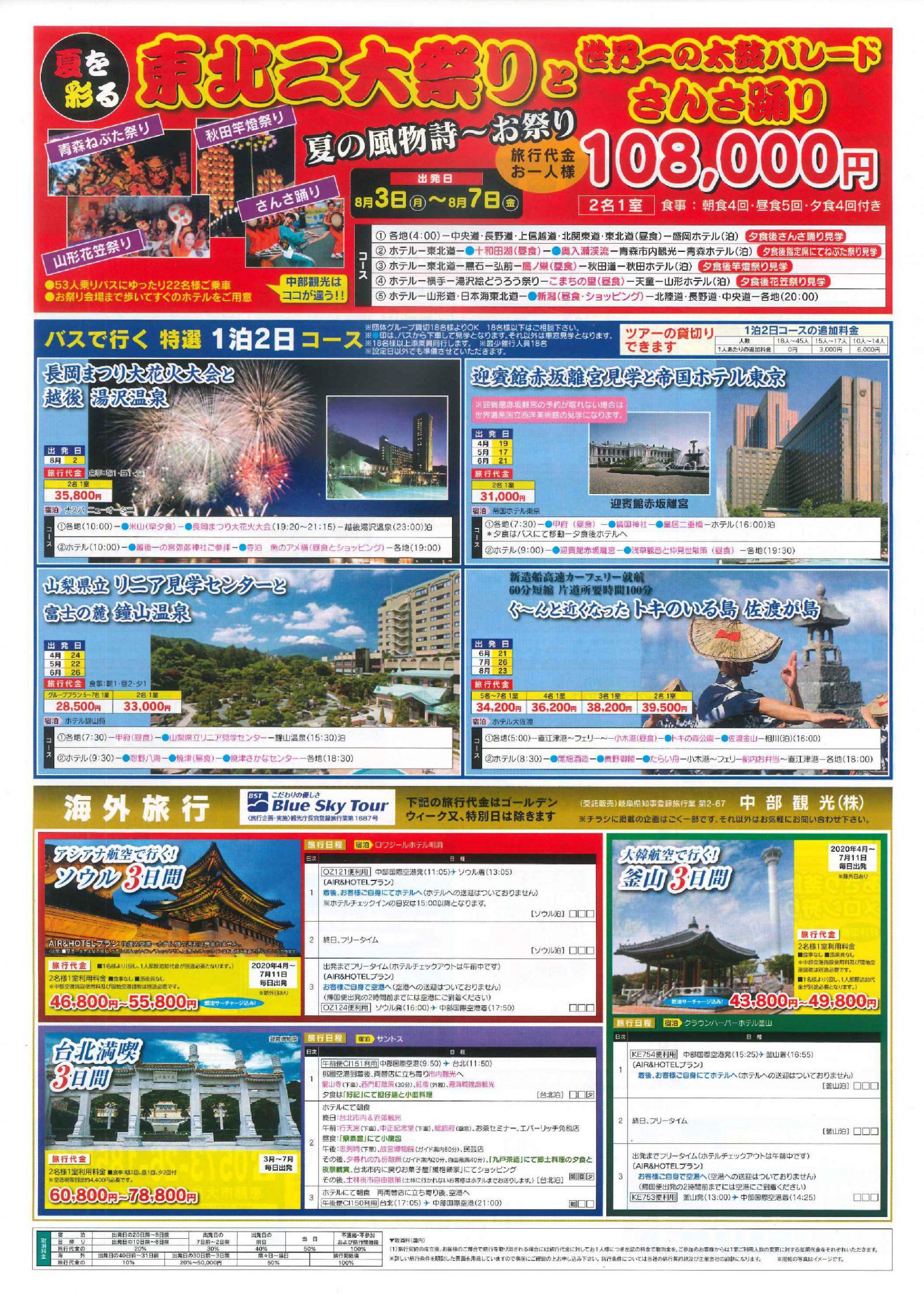岐阜県恵那市中部観光 マイツアーニュース86_B
