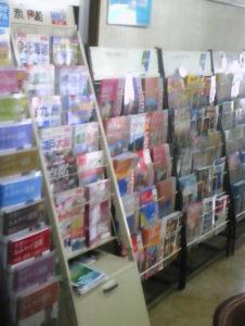 中部観光株式会社 旅行パンフレット