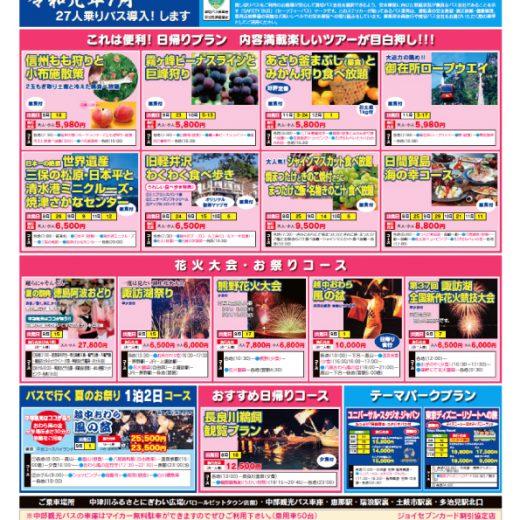 岐阜県恵那市中部観光 マイツアーニュース84_A