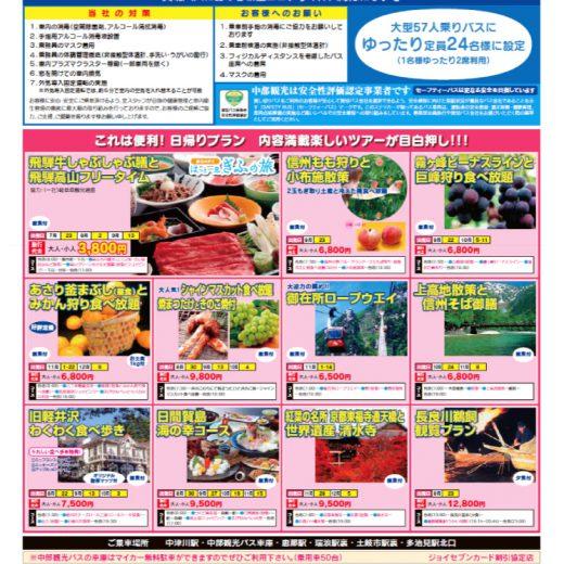 岐阜県恵那市中部観光 マイツアーニュース87_A